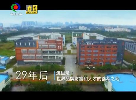 """中山记忆:29年,小渔村变成""""聚宝盆"""""""