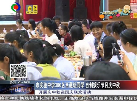 中山市实验中学300名西藏班同学 自制娱乐节目庆中秋