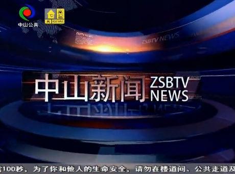 中山新聞2019年9月14日