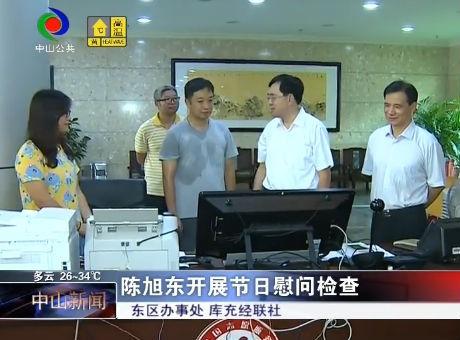 陈旭东开展节日慰问检查 强调做好假期应急值守
