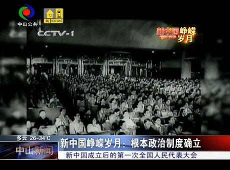 (壮丽70年 奋斗新时代)新中国峥嵘岁月:根本政治制度确立