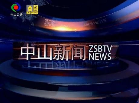 中山新聞2019年9月15日