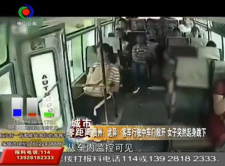 贵州:诡异!客车行驶中车门敞开 女子突然起身跳下
