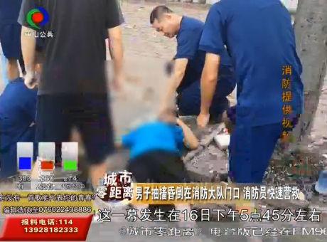 男子抽搐昏倒在消防大队门口 消防员快速营救