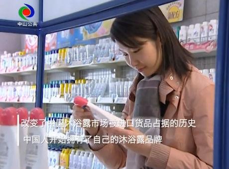 中山记忆29:在中山诞生的这种沐浴露  让中国人拥有了属于自己的沐浴露品牌!