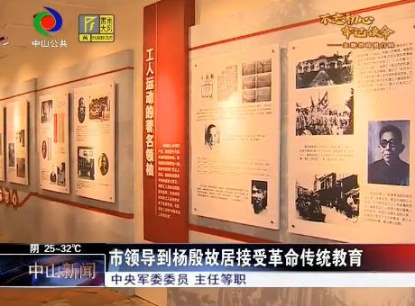 市领导到杨殷故居接受革命传统教育