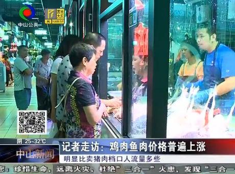 记者走访:鸡肉鱼肉价格普遍上涨
