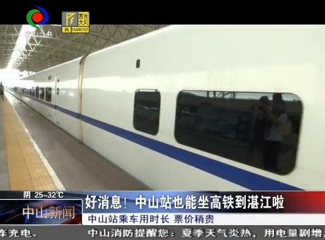 好消息!中山站也能坐高铁到湛江啦