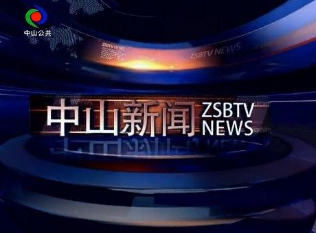 中山新闻2019年9月18日