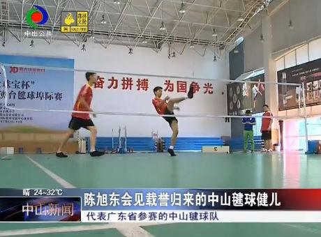 中山支持群众性体育运动发展壮大