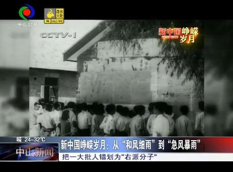 """新中國崢嶸歲月:從""""和風細雨""""到""""急風暴雨"""""""