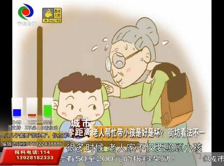"""老人狀告兒子索要14萬""""帶孫費"""" 你怎么看?"""