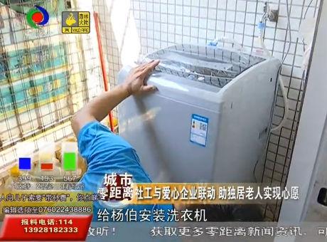 微心愿:獨居老人楊伯想要臺洗衣機