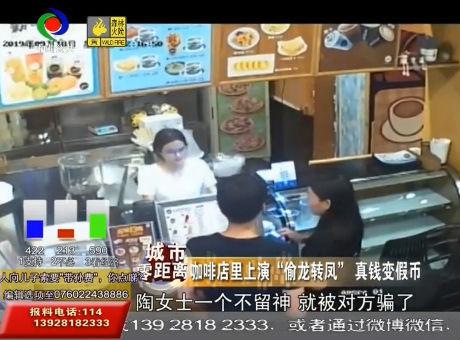 """咖啡店里上演""""偷龍轉鳳"""" 真錢變假幣"""