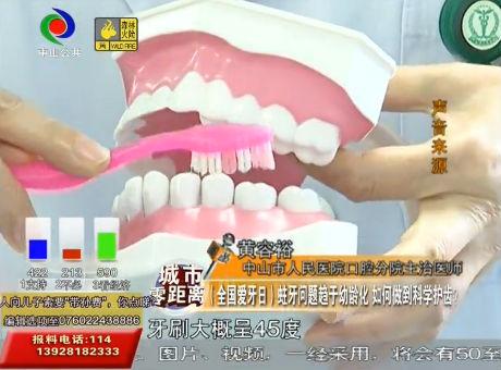 蛀牙問題趨于幼齡化 如何做到科學護齒?