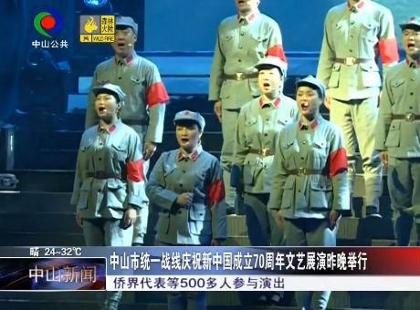中山市統一戰線慶祝新中國成立70周年文藝展演昨晚舉行