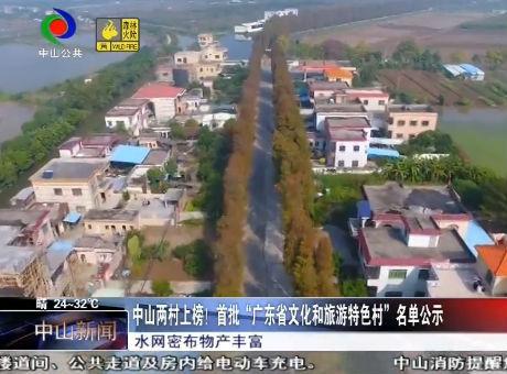 """中山兩村上榜!首批""""廣東省文化和旅游特色村""""名單公示"""