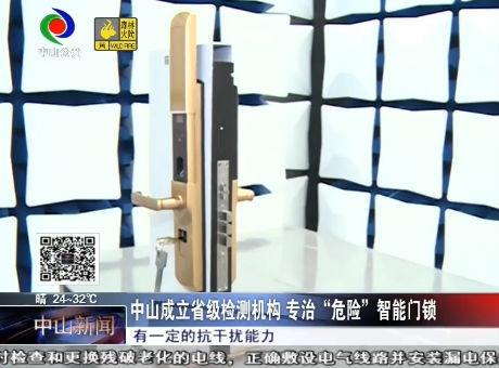 """中山成立省級檢測機構  專治""""危險""""智能門鎖"""