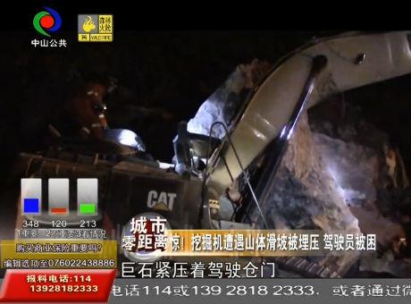 驚!挖掘機遭遇山體滑坡被埋壓 駕駛員被困
