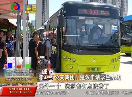 家長:學校周邊公交站太遠  希望增設公交站