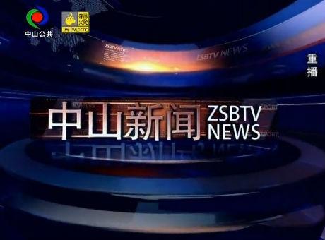 中山新闻2019年9月21日
