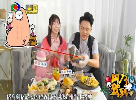阿乃驾到:一日三餐(2019年9月22日)