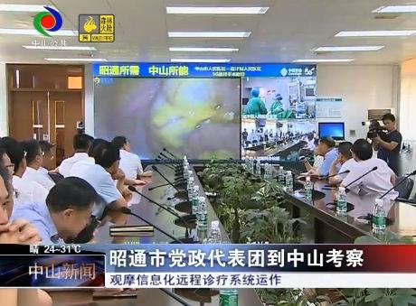 昭通市黨政代表團到中山考察