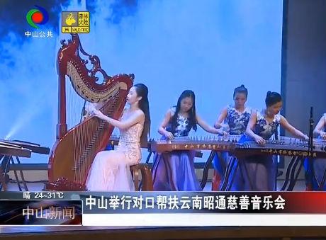 中山舉行對口幫扶云南昭通慈善音樂會