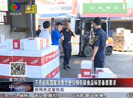 下月起取消首次進口預包裝食品標簽備案要求