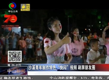 """沙溪青年制作特色""""快閃""""視頻 刷屏朋友圈"""