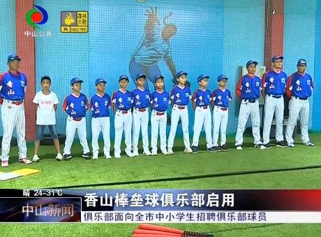 這家棒壘球俱樂部 免費提供一年培訓