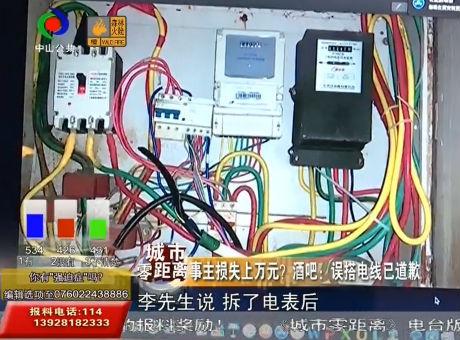 """惊愕!电费陡然增多 竟是隔壁酒吧在""""偷""""电?"""