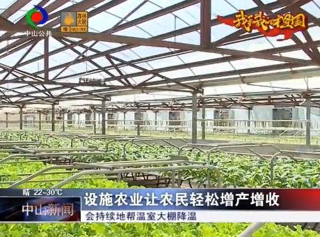 记者探秘农场:设施农业让农民轻松增产增收