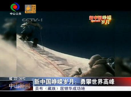 新中国峥嵘岁月:勇攀世界高峰