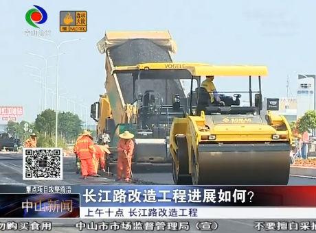 长江路改造工程进展如何?