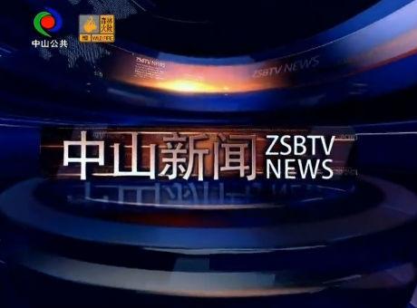 中山新闻2019年9月23日