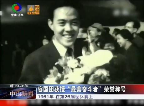 """容国团获授""""最美奋斗者""""荣誉称号"""