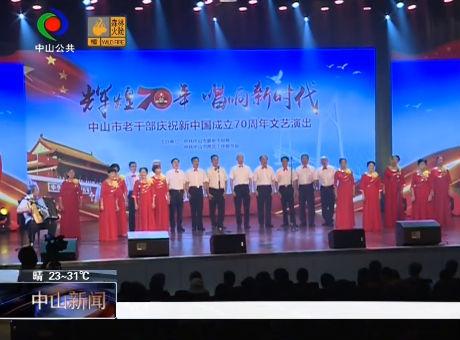中山市老干部举行庆祝新中国成立70周年文艺演出