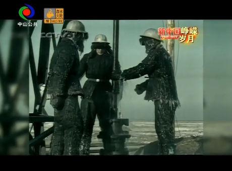 新中国峥嵘岁月:1963年实现石油基本自给
