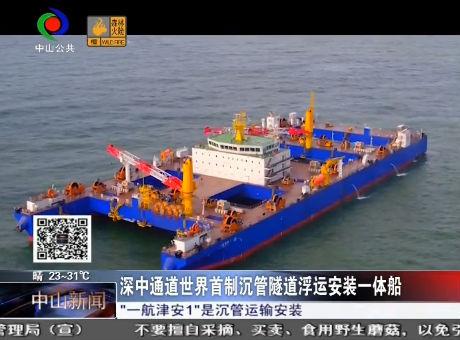 深中通道世界首制沉管隧道浮运安装一体船