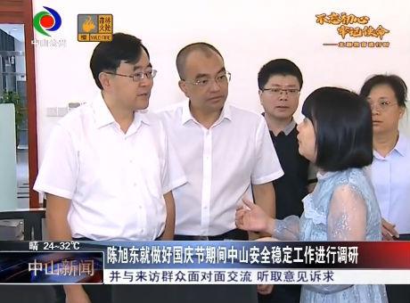 陈旭东就做好国庆节期间中山安全稳定工作进行调研