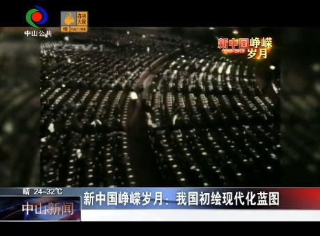 (壮丽70年 奋斗新时代)新中国峥嵘岁月:我国初绘现代化蓝图