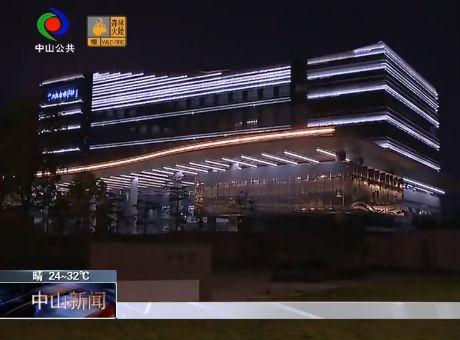 直播连线:中山纪念图书馆新馆亮灯
