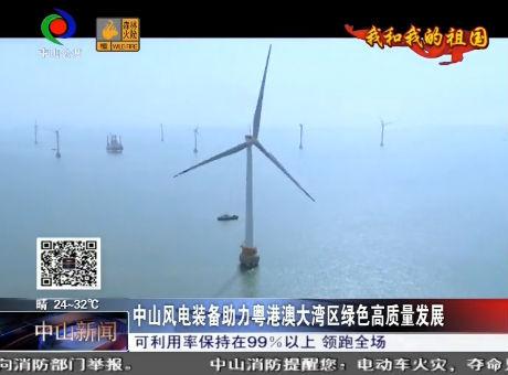 变不可能为可能 中山风电装备助力粤港澳大湾区绿色高质量发展