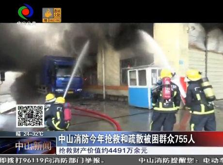 中山消防今年抢救和疏散被困群众755人