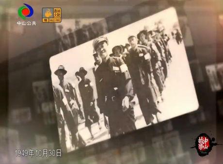 口述历史:中山1949(上集)