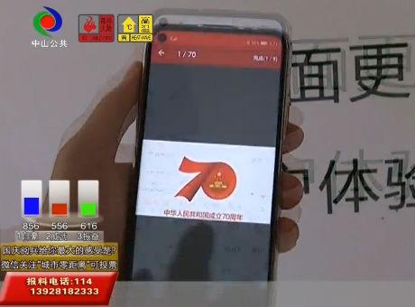 国庆大阅兵 中山手机台APP全程直播 见证祖国辉煌