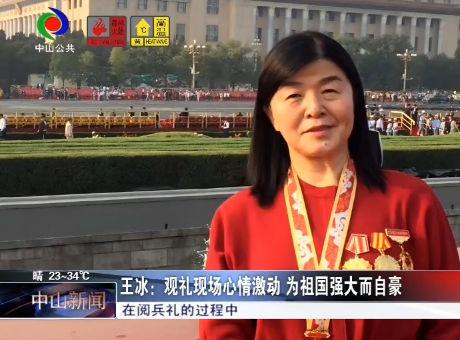 全国劳模王冰 市实中校长蒋晓敏近距离感受阅兵现场