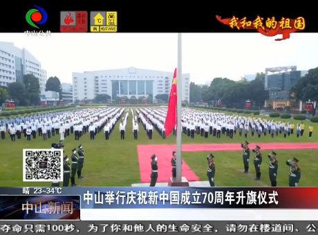 中山举行庆祝新中国成立70周年升旗仪式
