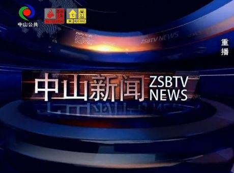 中山新闻2019年10月02日
